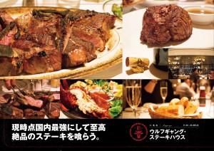 肉の時間20140806-4