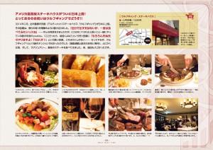 肉の時間20140806-5